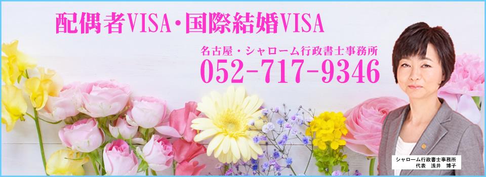 結婚ビザ、配偶者ビザは名古屋の女性行政書士が手続きします