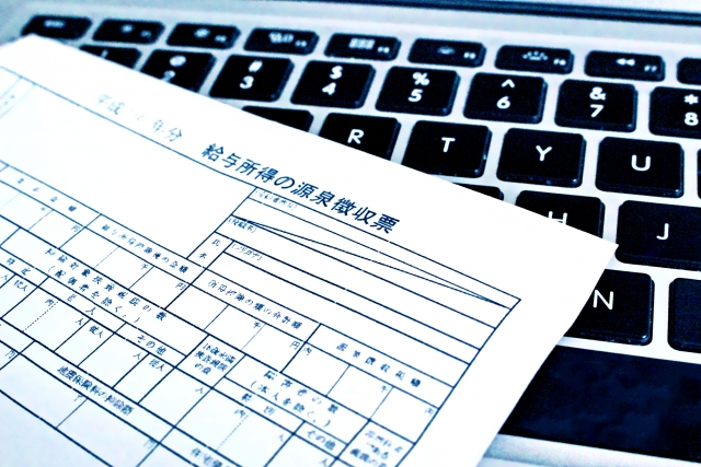 納税証明書