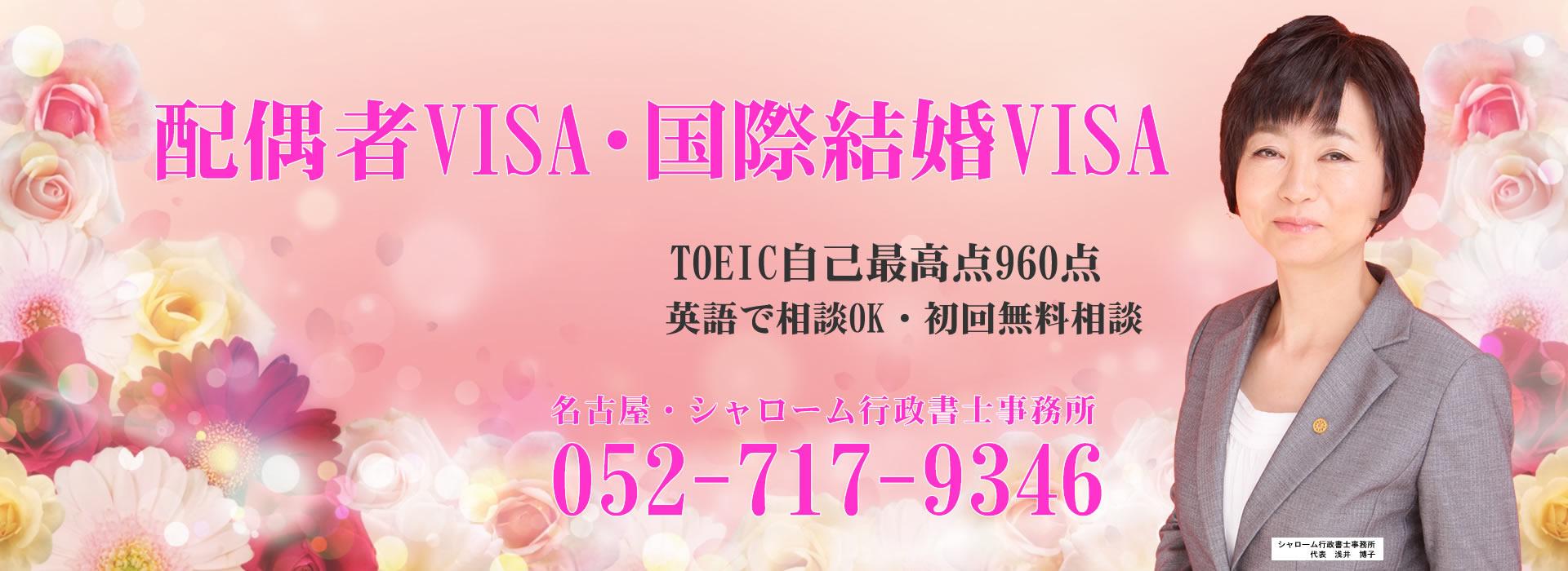配偶者VISA・国際結婚VISA